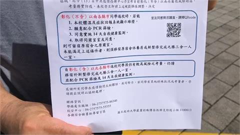 強制返鄉者隔離+自費PCR引反彈  成大:保護未移動2500名住宿生