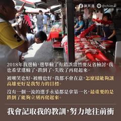 快新聞/「陳其邁改變有目共睹」 蔡英文向高市民喊話:請和我一起當其邁的後盾!