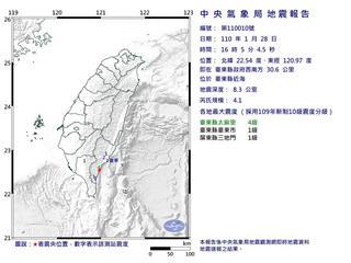 快新聞/30分鐘又一震! 16:05台東近海芮氏規模4.1地震 最大震度太麻里4級