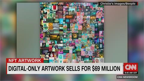 一幅數位拼貼照 佳士得拍出19億台幣天價