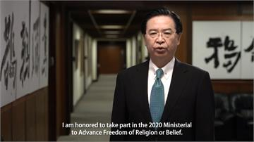 快新聞/參加第三屆「促進宗教自由部長級會議」吳釗燮:宗教自由在台灣受到憲法保障