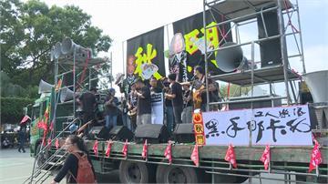 快新聞/【直播中】「秋鬥」遊行午後登場 民眾上凱道「反毒豬、反雙標、反黨國」