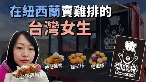 花60萬台幣打造餐車!台灣鹹酥雞飄香紐西蘭 網讚:眼淚都要流下來