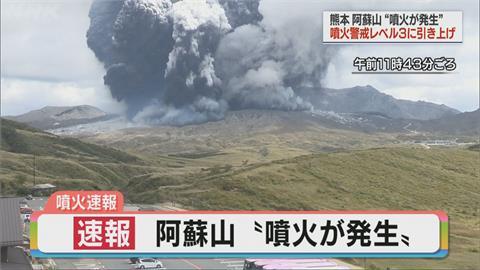 黑煙籠罩!日本熊本阿蘇火山突噴發 濃煙直衝3500公尺高