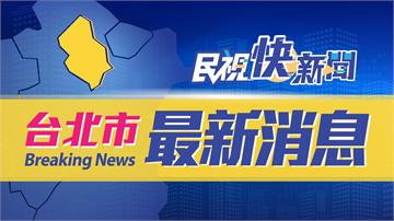 快新聞/北捷松山新店線一度列車異常 「300位旅客」緊急下車