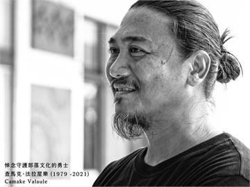 快新聞/潘孟安:查馬克的人生 是對生命和文化豐厚的禮讚