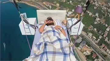 把床搬上天躺著睡 飛行教練「驚天」挑戰