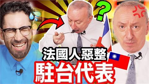 一吃愛上!法駐台代表最尬意這「台灣味」 竟是超商能買到的平價美食