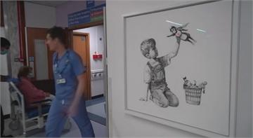 英塗鴉大師班克西送畫醫院 致敬抗疫英雄