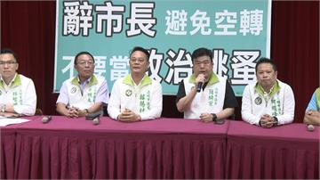 韓國瑜重申帶職選總統 民進黨團要求辭職