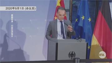 德國外長當面嗆王毅「威脅在這行不通」肢體語言超有戲 網友:像分手前任一看就噁心