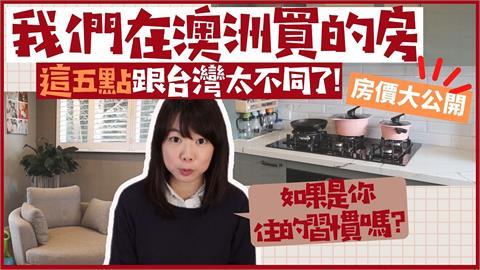 台灣澳洲習慣大不同!她曝住宅5差異 驚呼:房門都沒有裝鎖