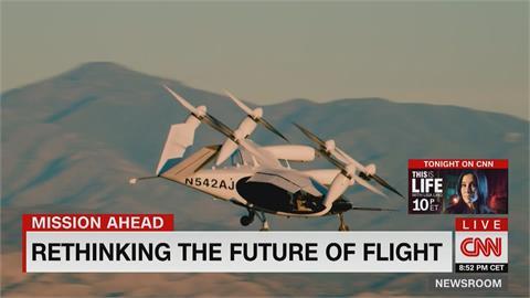比直升機更安全更環保! 美研發垂直起降電動飛機估2024年進入商用飛航
