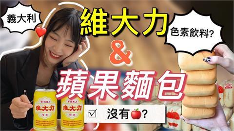 第一次吃蘋果麵包就愛上!中國正妹吃台灣古早味 大讚:有童年的感覺