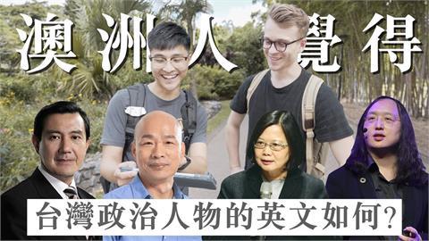 街訪澳洲人台灣政治人物英文能力  「她」的英文更勝蔡英文