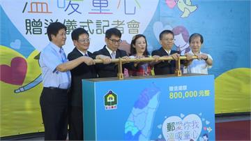 中華郵政送暖!80萬公益金捐偏鄉、弱勢