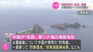 疑報復日釣島改名 中國公布東海「釣島窪地」等名稱