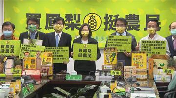 快新聞/聯合南部4縣市長挺鳳梨 蔡英文:台灣面對挑戰會更加強大