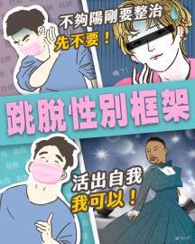 快新聞/中國演藝圈禁「娘炮」網熱議 文化部籲跳脫框架:勿忘玫瑰少年