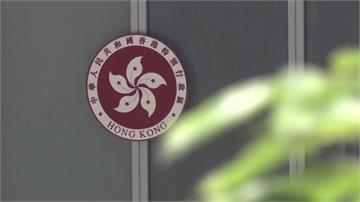 中國強推港版《國安法》 港人憂心濫捕濫抓更嚴重