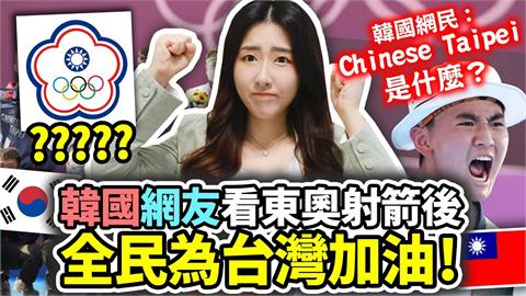 東奧掀挺台聲浪!見「中華台北」南韓人氣炸 灌爆社群留言:支持正名