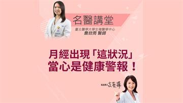 月經出現「這狀況」 當心是健康警報!看懂5點遠離子宮內膜癌