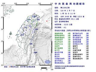 快新聞/凌晨1:36規模6.1地震 宜蘭、苗栗震度4級 國家警報狂響至少14次