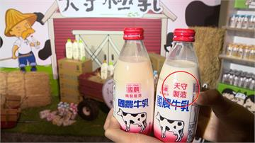 老牌「國農牛乳」商標鬧雙胞  兩造對簿公堂