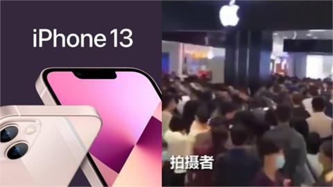 說好的抵制呢?中國人擠商場瘋搶「500台iPhone 13」畫面曝光!