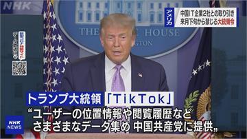 川普簽署行政令 企業、公民禁用TikTok、微信