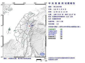 快新聞/今天第3震! 花蓮秀林鄉規模4.0地震 最大震度4級