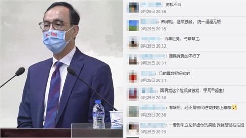 朱立倫重掌國民黨!喊話「恢復兩岸交流」中國網友反嗆:你算老幾