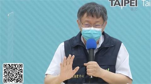 快新聞/台北陽性率0.6創新低 柯文哲:改變戰略採熱點殲滅戰