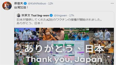 蔡總統推特感謝日本贈送疫苗日本網友感動留言 防衛大臣岸信夫轉發