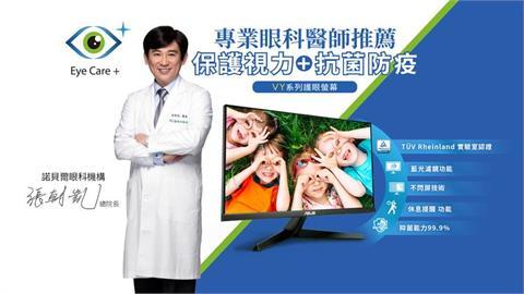 3C/華碩推出抗菌離子銀材質螢幕!同步帶來「居家防疫,華碩挺你」方案與多款產品優惠