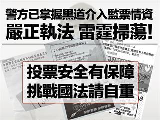 快新聞/黑道介入罷韓「監票」 警力 重兵壓陣護民主程序