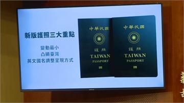 快新聞/縮小「Republic of China」! 政院公布新版護照「Taiwan」字超大