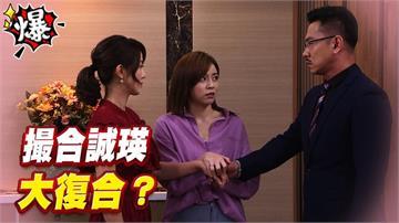 《多情城市-EP423精采片段》撮合誠瑛   大復合?