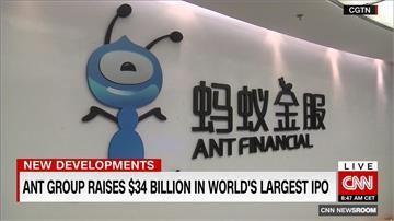 募資規模達345億美元 螞蟻集團IPO全球最大