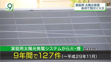 屋頂裝太陽能板卻沒檢修 日本屢傳火警事件