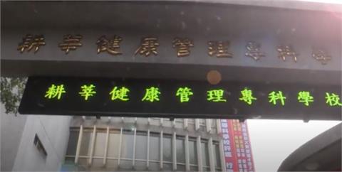 快新聞/獲報有學生檢驗陽性 耕莘專校新店校區:全校停課兩週