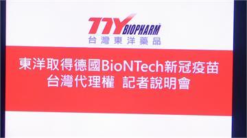 德國BNT武肺疫苗有望明年初引進 台灣東洋藥品董事長林全宣布好消息