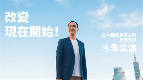 快新聞/朱立倫競選影片曝「黨危在旦夕」  網酸:改變要從自己開始