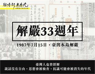 快新聞/解嚴33週年促轉會以威權台灣喻今日香港 指反抗星火終將燎原