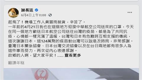 蕭美琴、謝長廷促成美日捐台疫苗引關注 藍綠網路聲量戰開打!