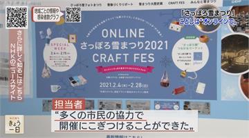 疫情影響活動喊卡 日札幌雪祭改線上舉辦