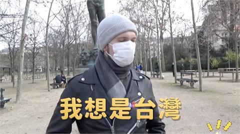 過去一年頻登外媒 法國人有更了解台灣嗎?