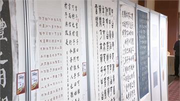 正體漢字書法比賽 10幾國、8千多幅作品參賽