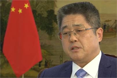 快新聞/要美別打「台灣牌」! 中國外交部副部長:我們永遠不會允許台灣獨立