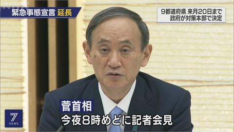 快新聞/日本疫情嚴峻!菅義偉宣布9都道府縣緊急事態延長至6/20